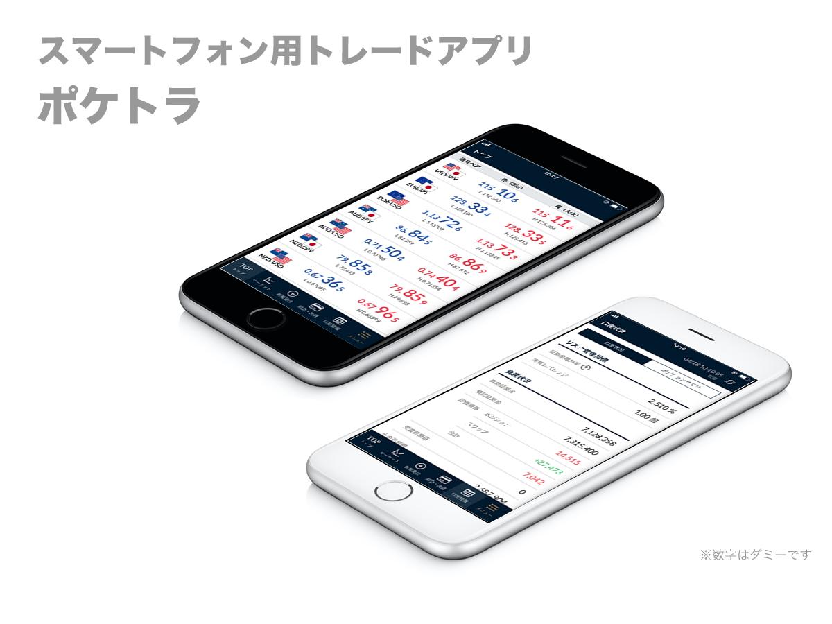 トラリピスマホアプリの画面