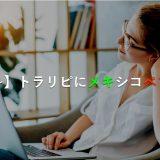 【5/26〜】トラリピにメキシコペソ追加!その他変更点をあっきんが解説!