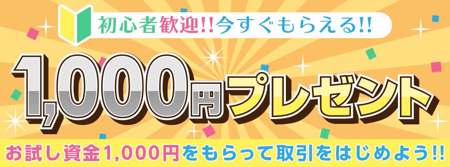 1000円キャンペーン