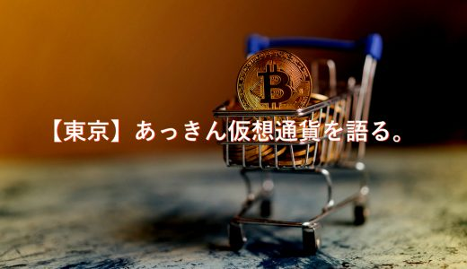 【東京】初心者向けのセミナー開催!あっきんは仮想通貨の展望を語ります!