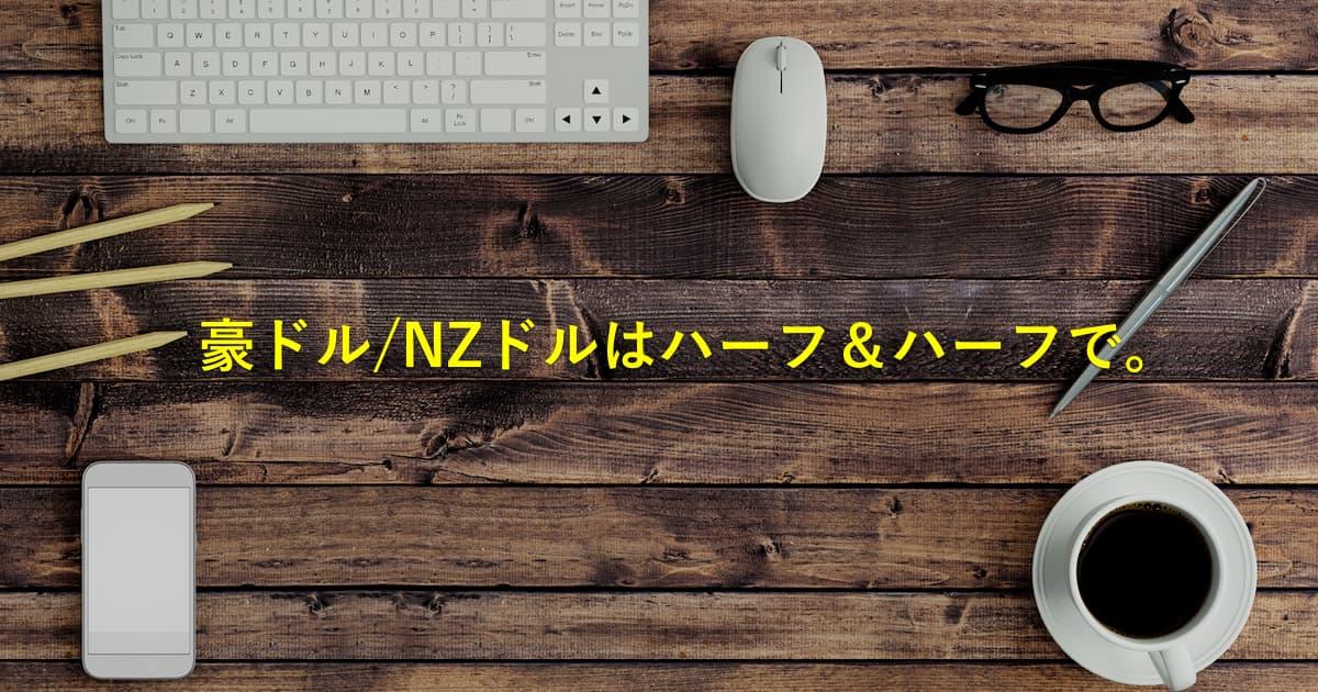 豪ドル/NZドルはトライオートFXのコアレンジャーよりハーフ&ハーフで。