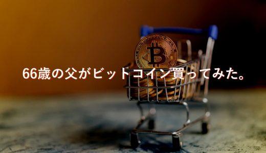 【258日目】66歳の父がコインチェックで200万円分のビットコインとリップル(XRP)を買ってみた。