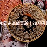 【速報】ビットコイン年初来高値更新!88万円超え。爆上げの理由は?