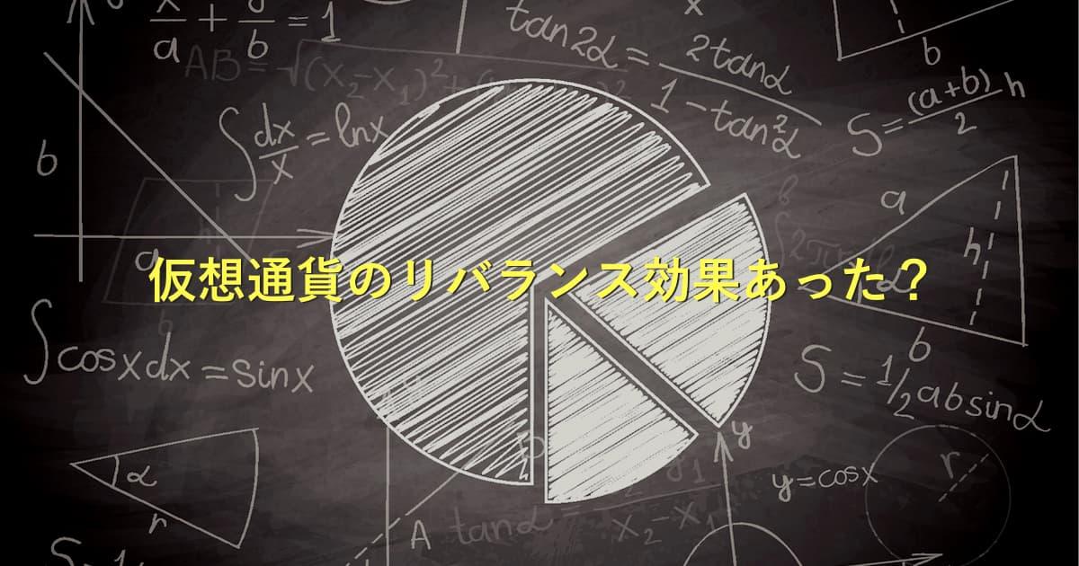 【検証】仮想通貨積立でリバランスしたらどれだけ増えた?効果あり!