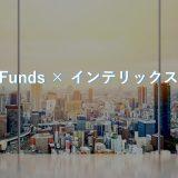 【6/6募集】Fundsに1億円案件追加!インテリックスのリースバック事業って何?