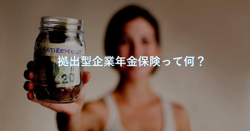 拠出型企業年金保険って何?iDeCoとどっちがいいの?