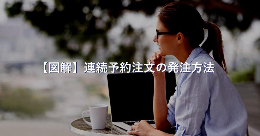 【画像で解説】マネーパートナーズ連続予約注文の注文方法と注意点!