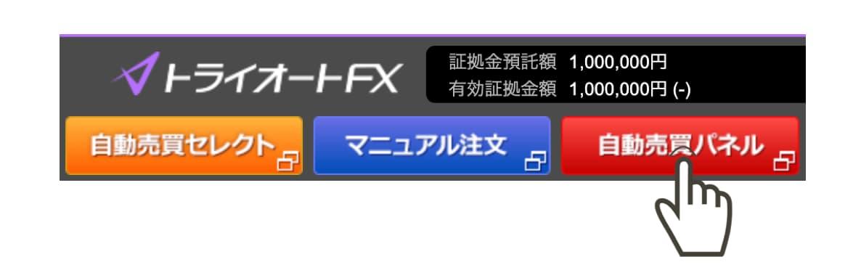 トライオートFX注文手順1