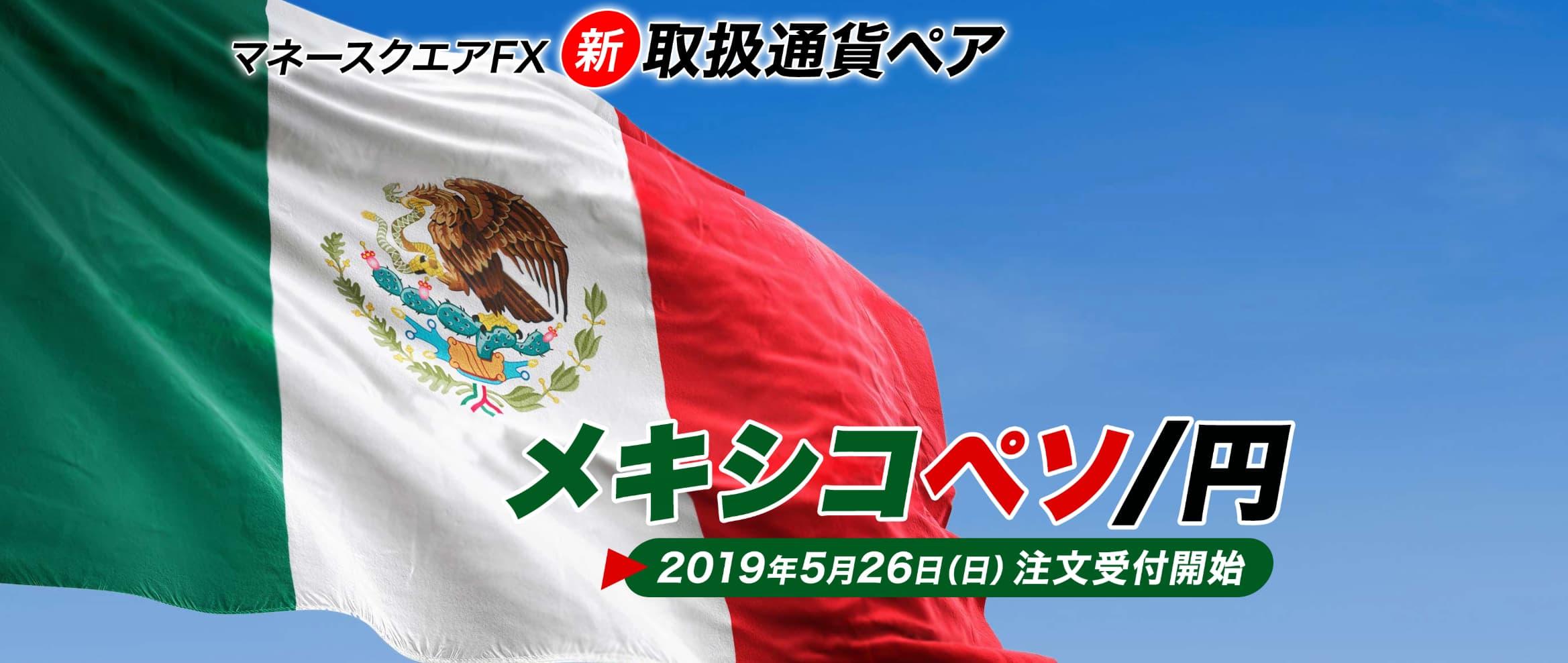 メキシコペソの特徴