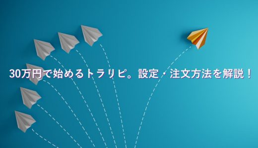 【いつ始めても安心】30万トラリピ カナダドル円の設定・注文方法をブログで徹底解説!