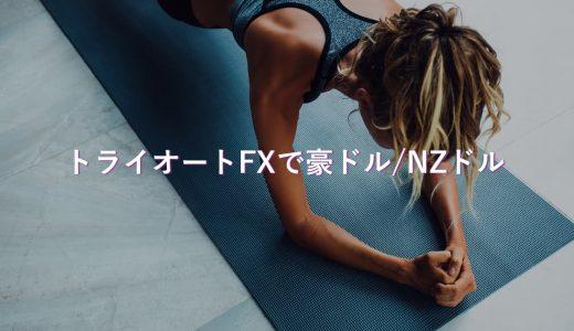 【検証】トライオートFXで豪ドル/NZドル。設定と注文方法、運用実績を公開!