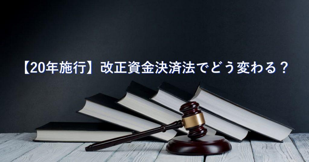 【2020年4月施行】改正資金決済法で取引所の暗号資産の管理はこう変わる!