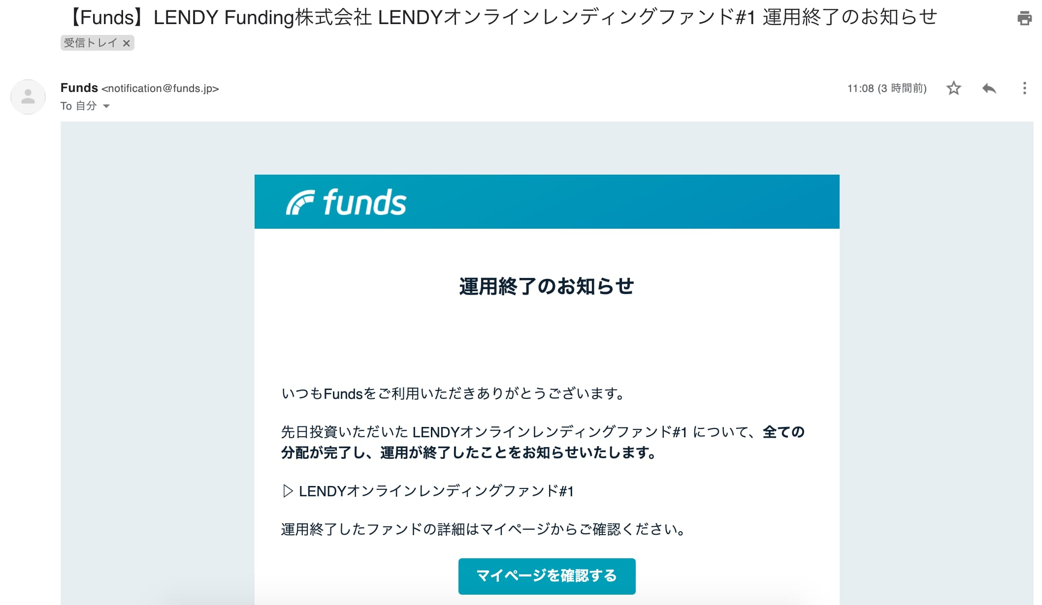 Fundsからのメール