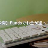 【ブログで明細公開】Fundsで預けていたお金が利息付きで返ってきた!