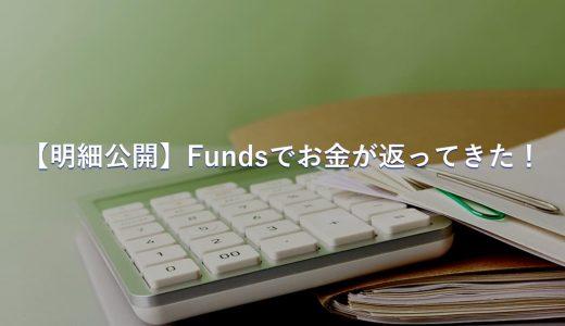 【ブログで明細公開(1年経過)】10月もFundsで預けていたお金が利息付きで返ってきた!