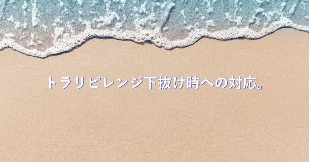 【第1弾】トラリピ30万CAD/JPYでレンジ下抜けに備えてトラップ追加!