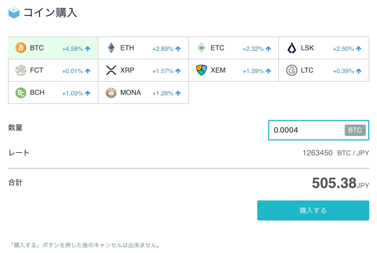 コインチェックの購入画面