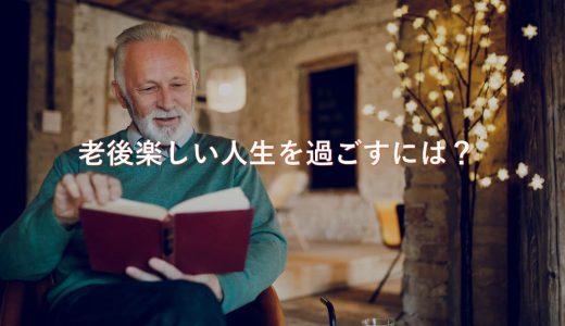 リタイア後の人生。老後の楽しい生き方は?幸せな人は何が違うのか?