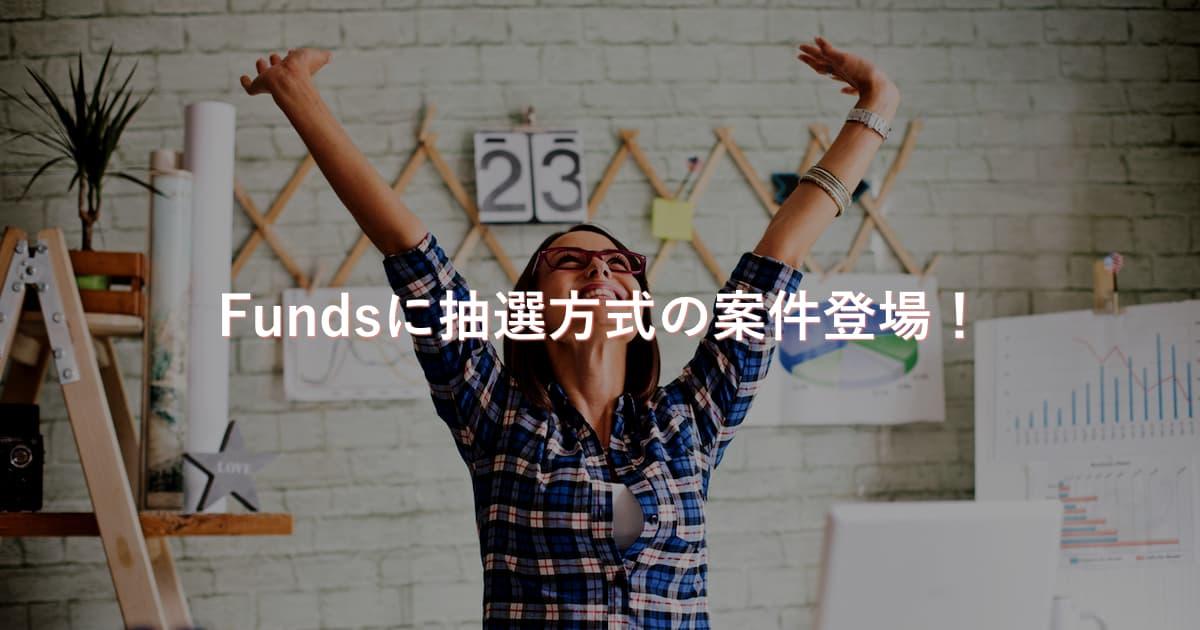 【実戦】Funds(ファンズ)に抽選方式の案件が初登場!申込み方法と注意点を解説。