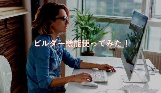 【最速レポ】インヴァスト証券のビルダー機能の口コミ評判は?使い方も解説!