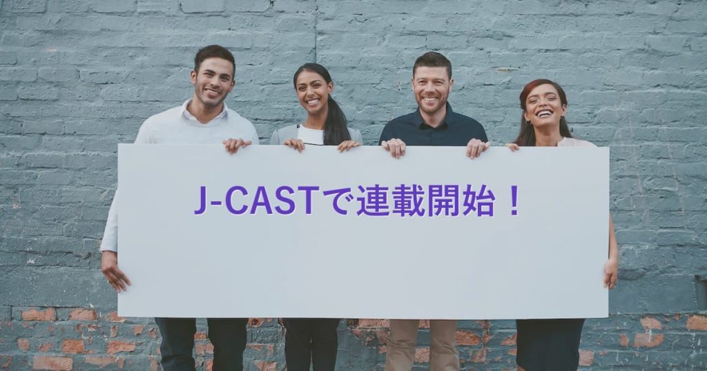 【祝】大手メディア『J-CAST』でakilogのあっきんとひろこが連載開始!