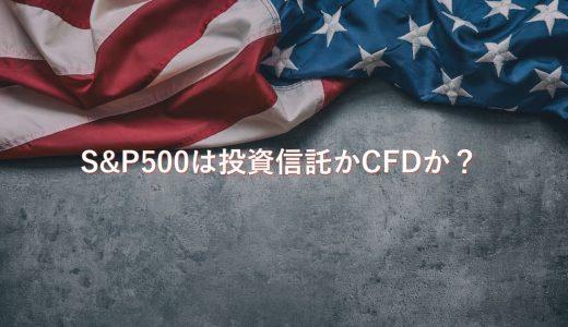 【実績比較】S&P500に投資信託ではなくCFDで投資した時のリターンは?