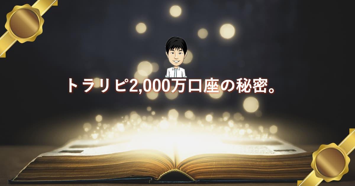 トラリピ2000万バナー