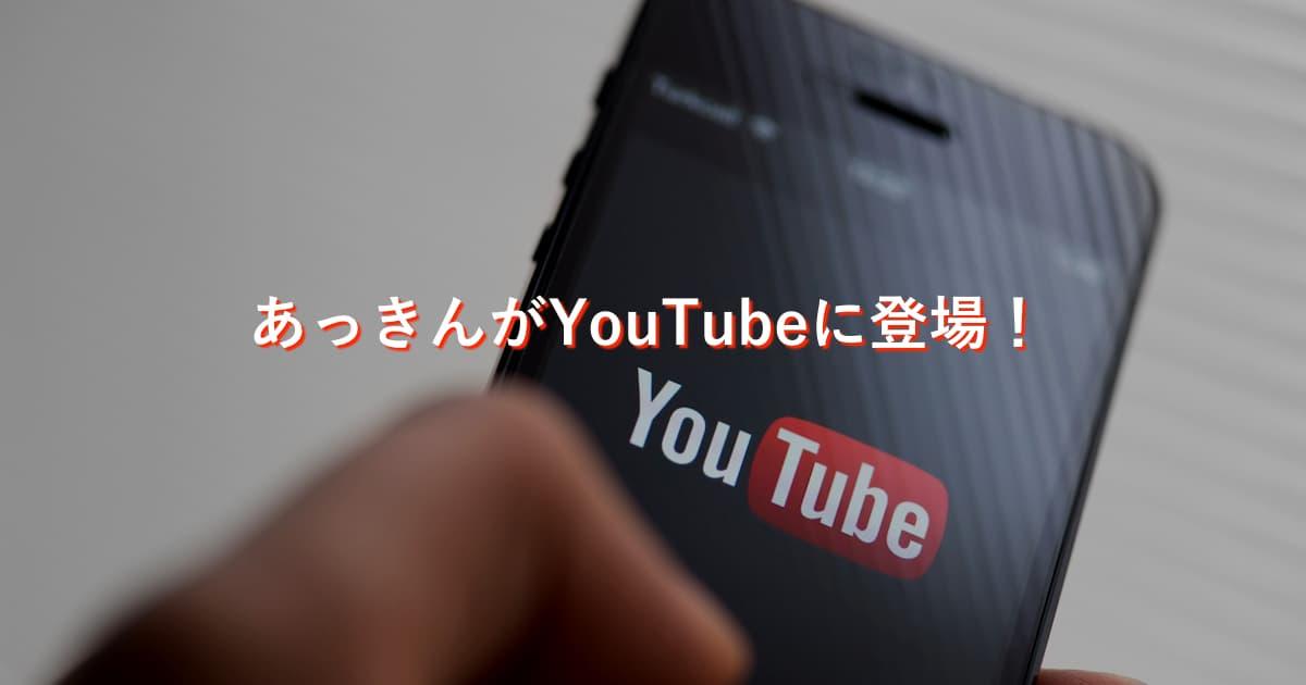 【動画アリ】あっきんがYouTubeに登場!投資家JINさんとトラリピ談義してきたよ。