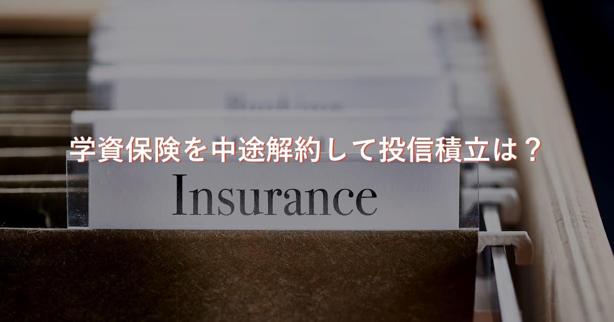 【質問】学資保険を中途解約して投信積立は?狙いと注意点を解説!