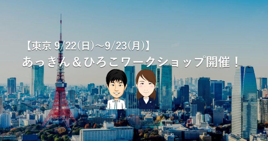 【東京9/22〜9/23】あっきん&ひろこワークショップ開催!資産運用を身近に。