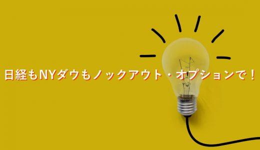 日経225もNYダウも5万円からできる!?資金効率を重視ならノックアウト・オプションで!