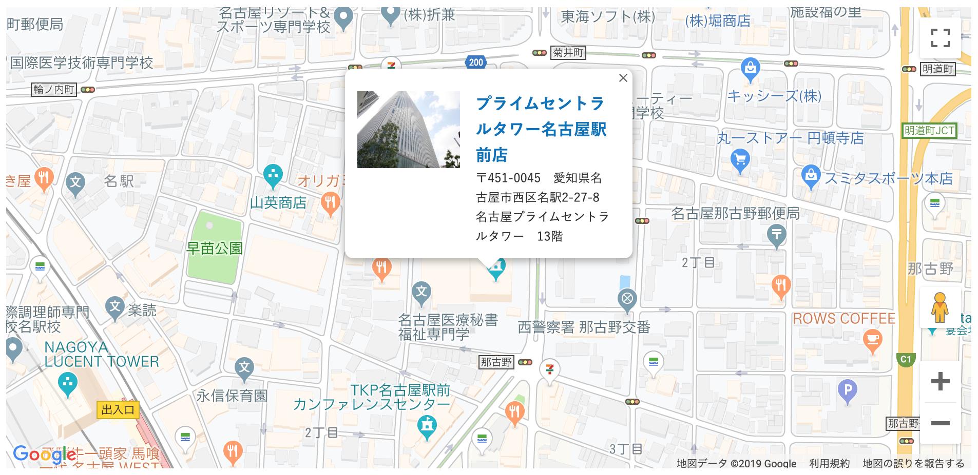 名古屋会場アクセス