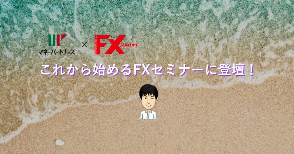 【10/5六本木】マネーパートナーズ主催「これから始めるFXセミナー」に登壇します!