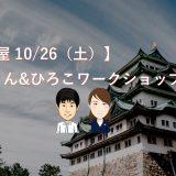 【名古屋10/26】あっきん&ひろこワークショップ開催!資産運用を身近に。