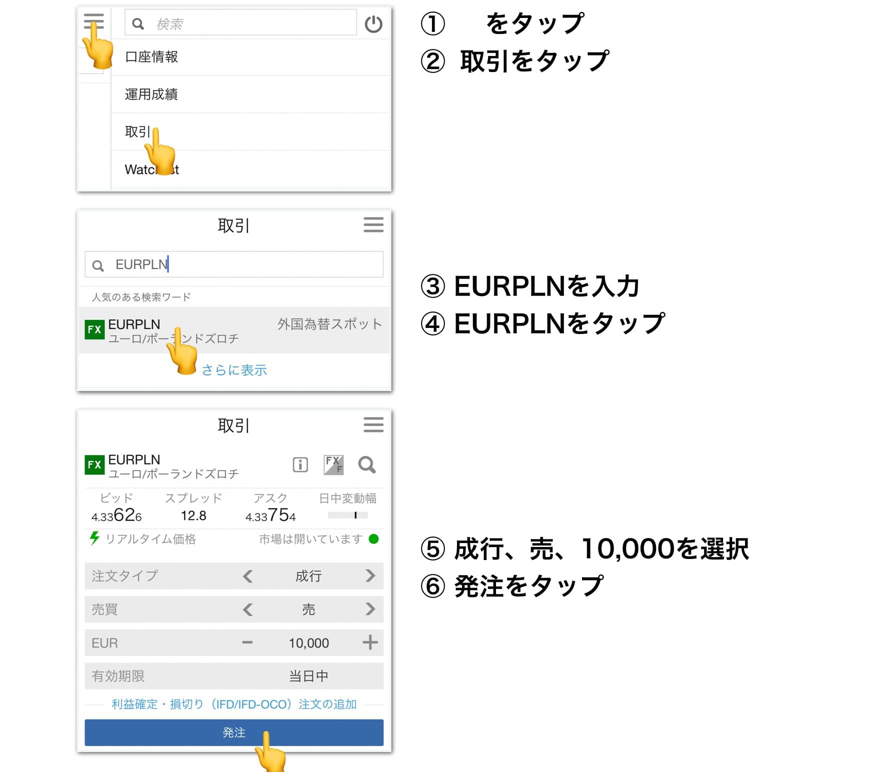 スマホアプリの注文画面