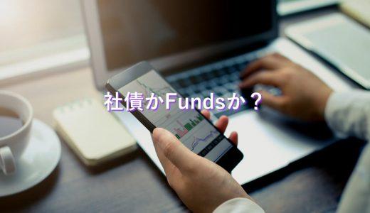 【比較】ソフトバンク社債(1.2%〜1.8%)とFundsのあんばいファンド(2.5%)