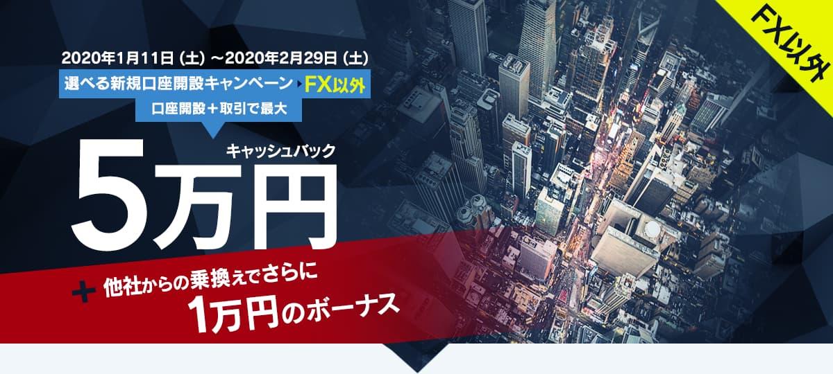 IG証券 キャンペーン