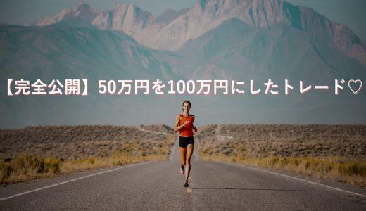 【ブログで公開】ノックアウト・オプションでひろこが50万円を100万円にした戦略・手法とは?