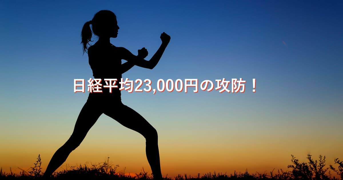 日経平均は23000円の壁を突破できるのか?売りで入る投資家の勝ちか?焼かれるのか?