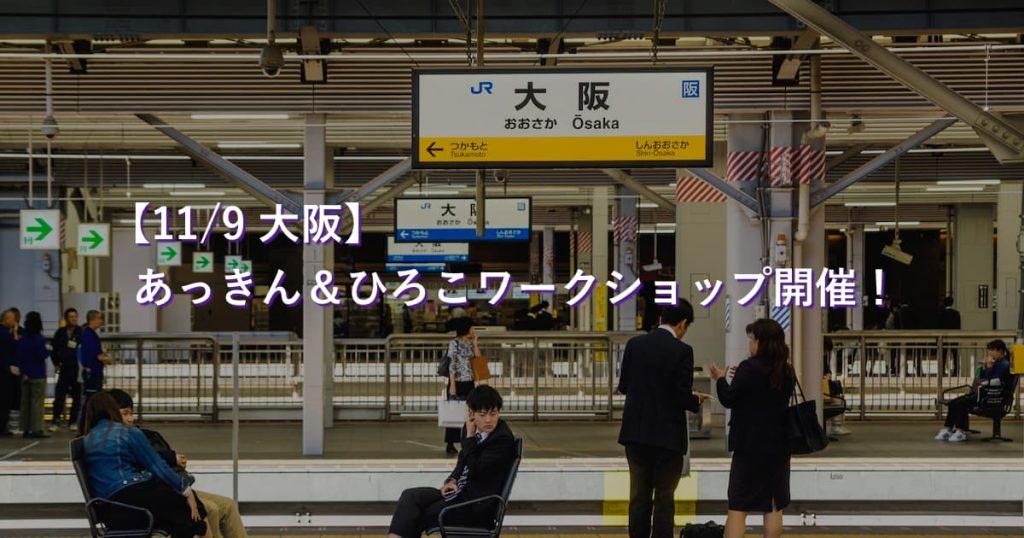 【大阪 11/9】あっきん&ひろこワークショップ開催!資産運用を身近に。