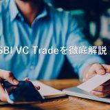 【保存版】SBIVCの評判は?板取引できる銘柄や使い勝手は?仮想通貨購入手順まで解説!