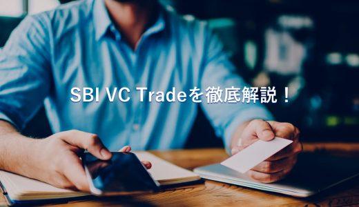 【保存版】SBI VCトレードの評判は?板取引できる銘柄や使い勝手は?仮想通貨購入手順まで解説!