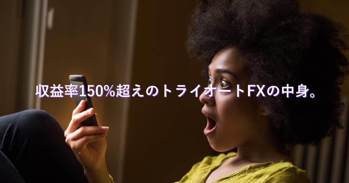 期間収益率150%超えのトライオートFXとは?メリット・デメリットを経験者あっきんが解説!