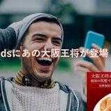 Fundsに大阪王将が登場!3万円以上の投資で10%オフ特別優待券がおまけで付いてくる!