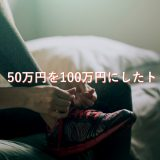 【2回目】ひろこがノックアウト・オプションで50万円を2倍にしたやり方は?全履歴公開!