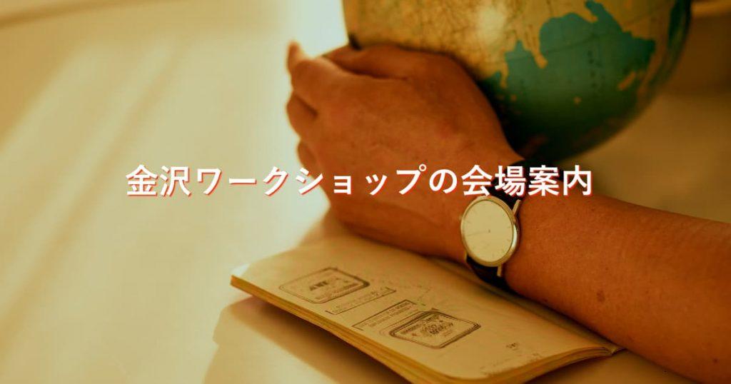 【金沢】あっきん&ひろこワークショップ会場のご案内。