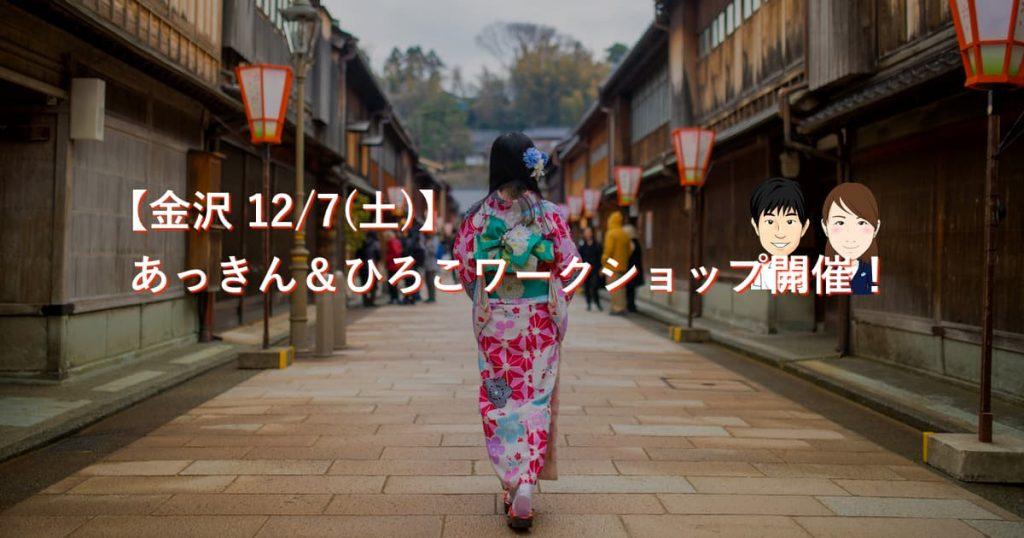 【12/7(土)】初の金沢であっきん&ひろこワークショップ開催!資産運用を身近に。