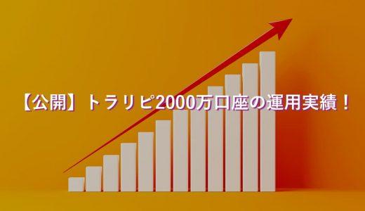【開始】あっきんのトラリピ2000万口座のリアル運用実績を毎週公開!FX自動売買の真実。