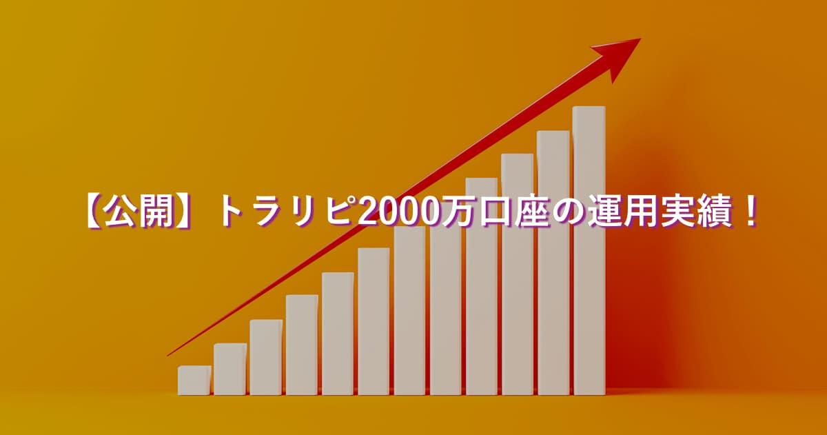トラリピ2000万口座の運用実績