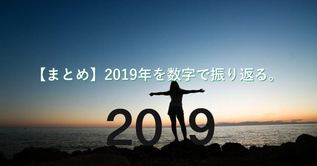 2019年のあっきんとひろこを数字で振り返る。どんな運用をしてきて何を学んだのか??